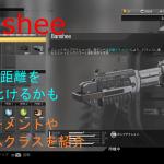 CoD IW ショットガン「Banshee」武器情報まとめ!1発キルをする距離を掴めば化けるかも…