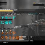 CoD IW スナイパーライフル「DMR-1」武器情報まとめ!ハードコアモードでは非常に優秀