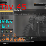 CoD IW サブマシンガン「MacTav-45」武器情報まとめ!射程距離が長く中距離に強い