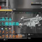 CoD IW アサルトライフル「OSA」武器情報まとめ!AR,SMG両方を兼ね備えた最強武器