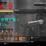 CoD IW ショットガン「Rack-9」武器情報まとめ!1発キル射程が長く使いやすい