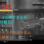 CoD IW ショットガン「Reaver」武器情報まとめ!高レートで圧倒できるが1発キルは難しい