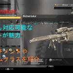 CoD IW スナイパーライフル「widowmaker」武器情報まとめ!連戦にも対応可能な高レート武器