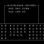 ドラクエ11「ふっかつのじゅもん」が復活!