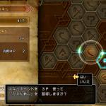 ドラクエ11「スキルパネル」武器やキャラクターに応じたスキルを習得!