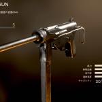 CoD WWII サブマシンガン「GREASE GUN」武器情報まとめ!【WW2】