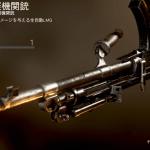 CoD WWII ライトマシンガン「ブレン軽機関銃」武器情報まとめ!【WW2】