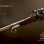 CoD WWII スナイパーライフル「KARABIN」武器情報まとめ!【WW2】