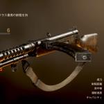 CoD WWII サブマシンガン「百式機関短銃」武器情報まとめ!【WW2】