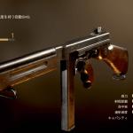 CoD WWII サブマシンガン「M1928」武器情報まとめ!【WW2】