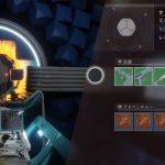 ネッススのエングラム【Destiny2】ファンクション装備/追加報酬